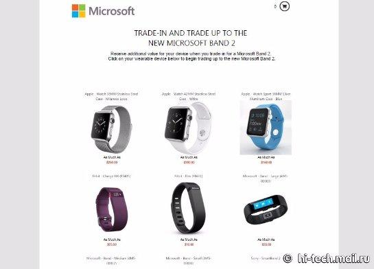 Microsoft предлагает скидку на свои смарт-браслеты в обмен за «умные» часы других производителей