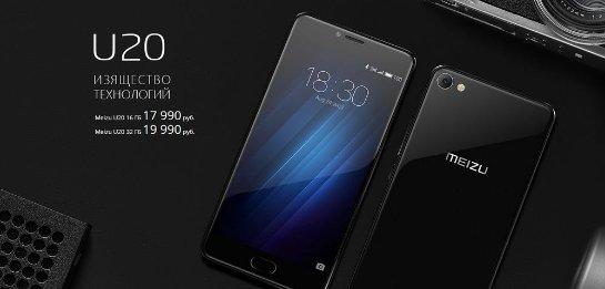 В России стартовали продажи нового стеклянного смартфона от Meizu