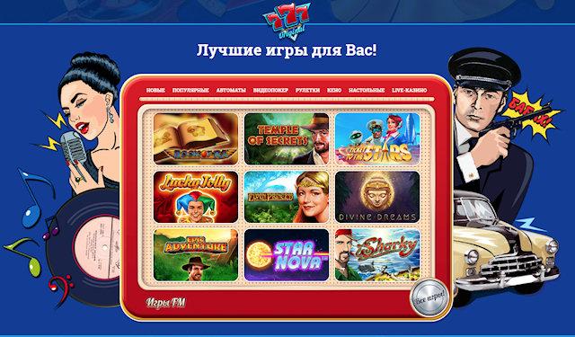 Драйвовые игровые автоматы в казино интернет 777 Original